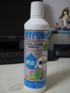 HYPONeX殺虫成分入り