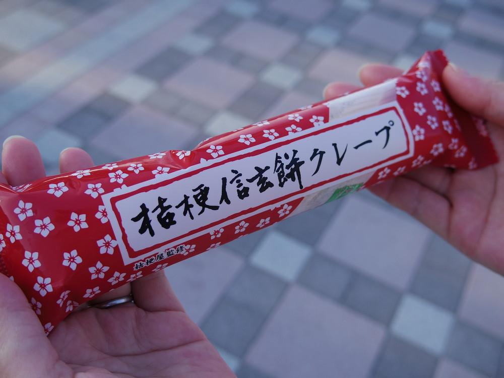 信玄餅クレープアイス