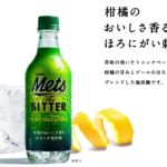 キリン Mets the bitter