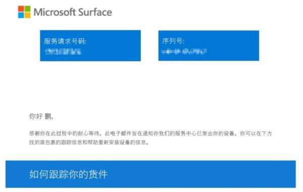 Microsoftからの中国語のメール