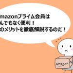 Amazon Prime徹底解説