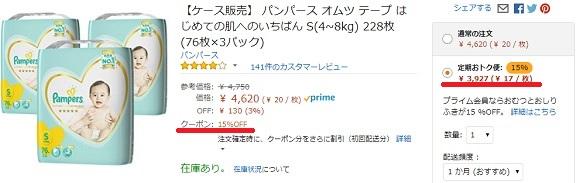 Amazonおむつ価格一例