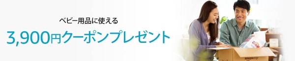 3900円クーポン配布
