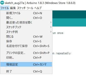 Arduino IDEの環境設定