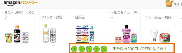 290円オフ達成