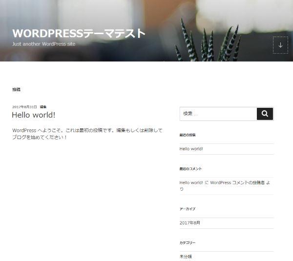 Twenty-seventeen blog画面