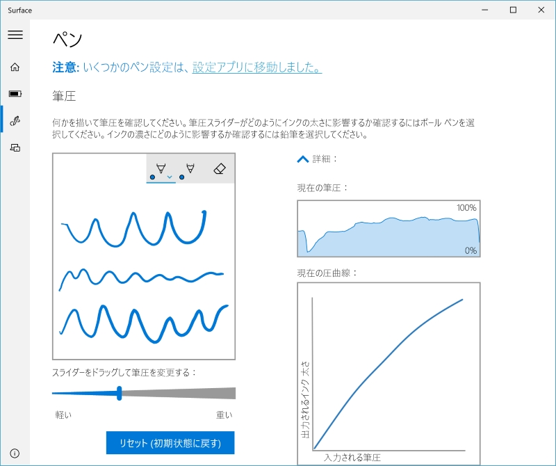 Surfaceの筆圧調整後