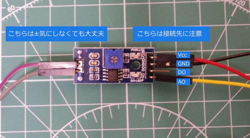 YL-69との配線方法