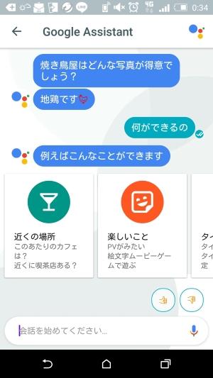 Google Assistantのできること