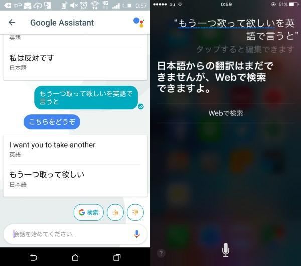 Google AssistantとSiriの比較
