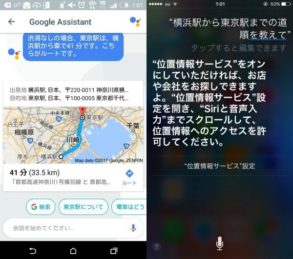 経路検索の比較。Siriは位置情報がないと検索できない。
