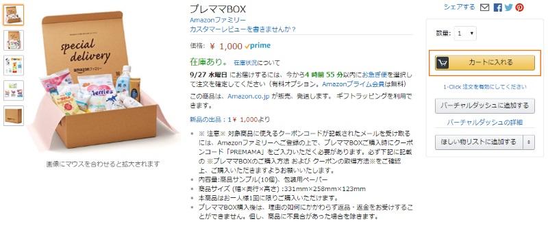 プレママBOX購入の手順①カートにプレママBOXを追加する