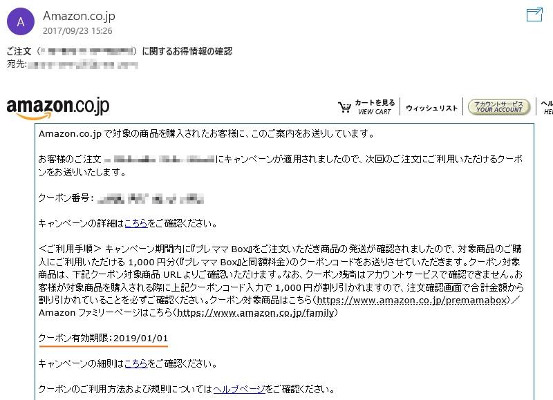 クーポンコードがメールで届きます。