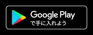 Google Playアイコン
