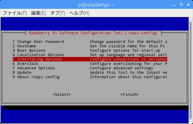 raspi-configでSPI通信を有効にする1