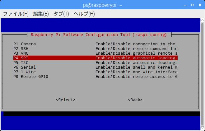 raspi-configでSPI通信を有効にする2