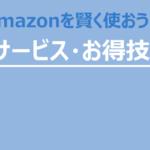 Amazon便利ネタのまとめ