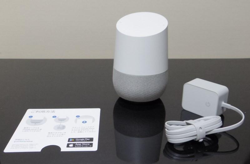 Google Homeの同梱品