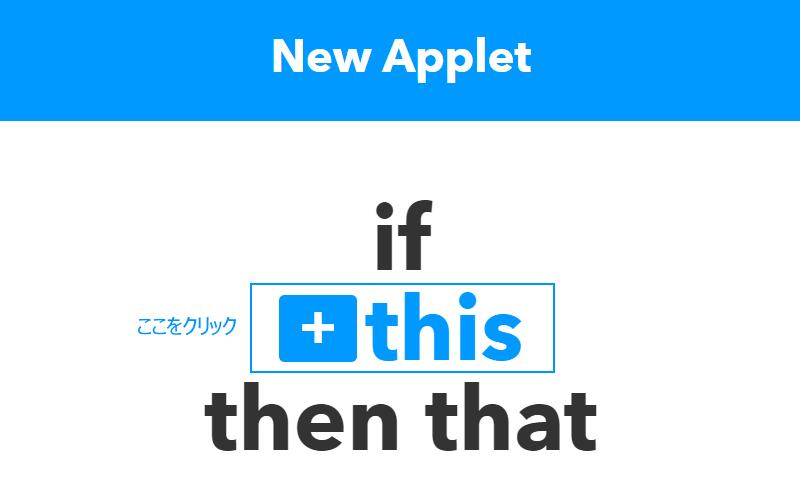 IFTTTでAppletを作る。「this」を選択しよう