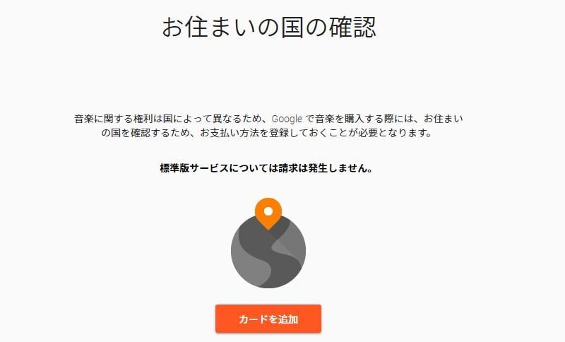 Google Play Musicに初めてアクセスするとクレジットカードの登録が必要