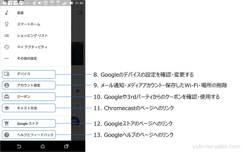 Google Homeアプリメニューの解説その2