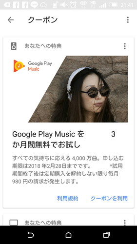 Google Homeアプリで配布されているクーポン