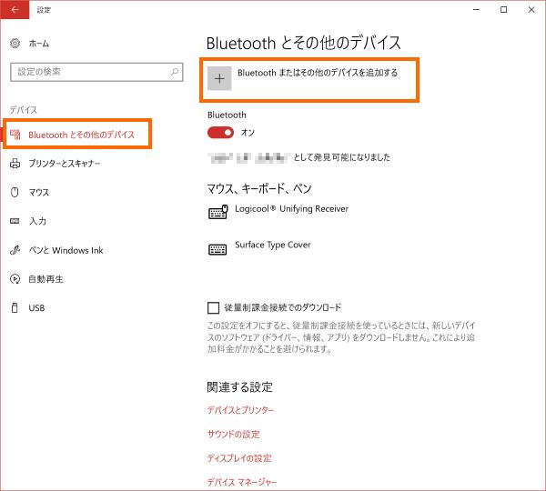 Surface Dialの設定-Bluetooth