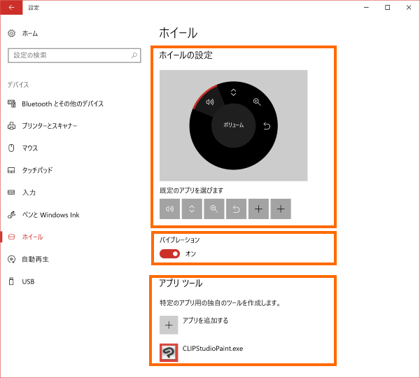 Surface Dialの設定項目