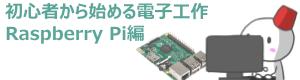 Raspberry Piの電子工作のまとめ