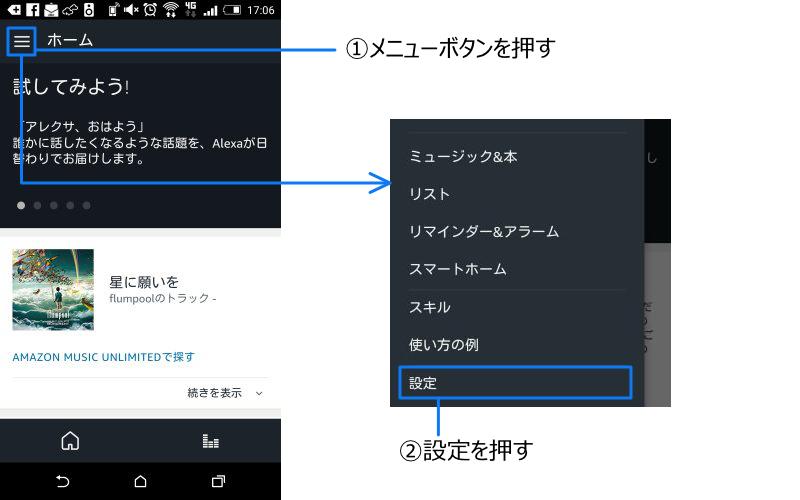 アレクサアプリから「メニュー」→「設定」を選択する