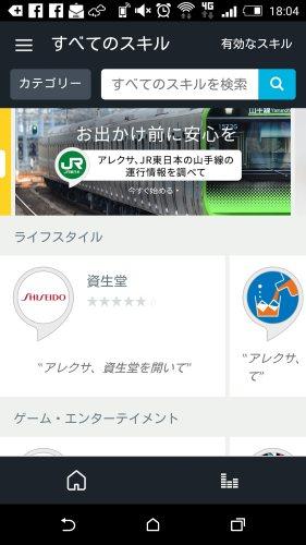 アレクサアプリのスキル設定画面