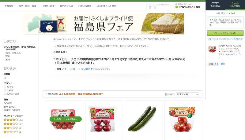 Amazonフレッシュの注文画面