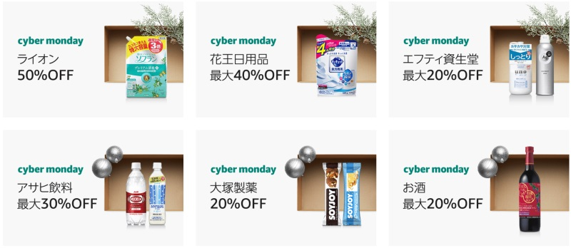 Cyber Monday 2017 定期オトク便セール
