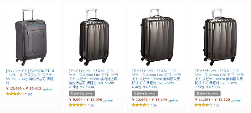 スーツケースのタイムセール