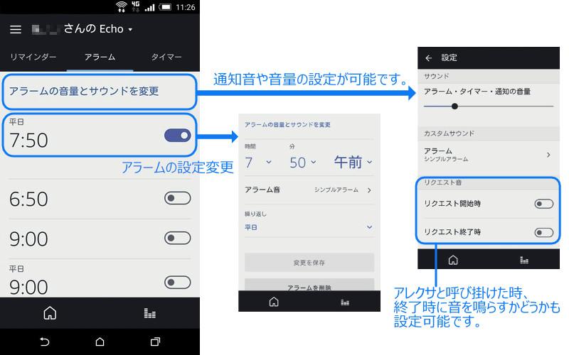 Alexaアプリでアラームの設定を変更する