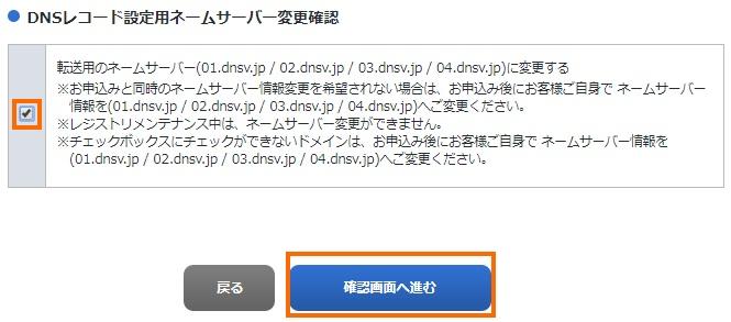 DNSサーバをお名前ドットコムのものに戻す