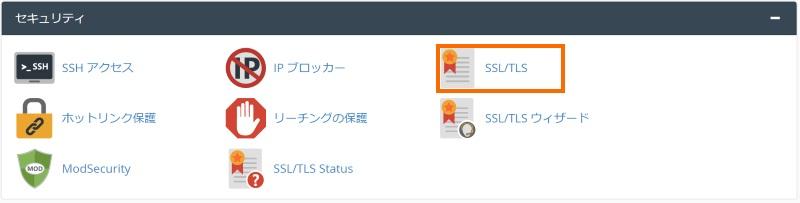 SSLを登録する