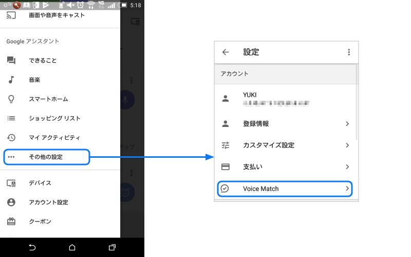 Voice Matchの設定を開く