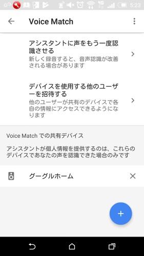Voice Matchの設定