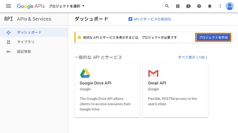 Google Cloud Consoleの画面
