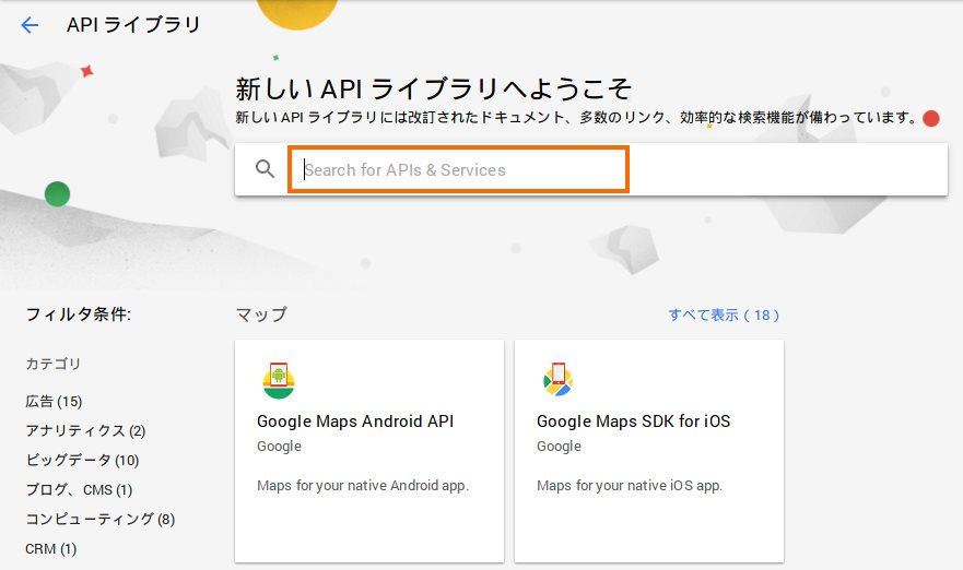 APIを選択する