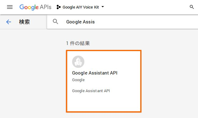 Google Assistant APIを選択します