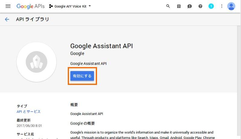 Google Assistant APIを有効にします