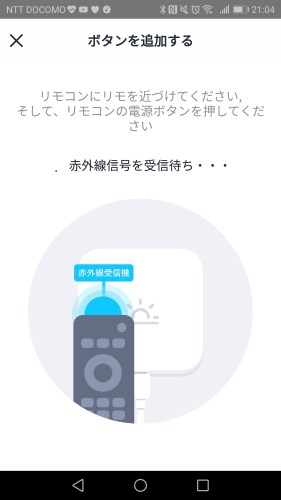 ボタンの登録方法