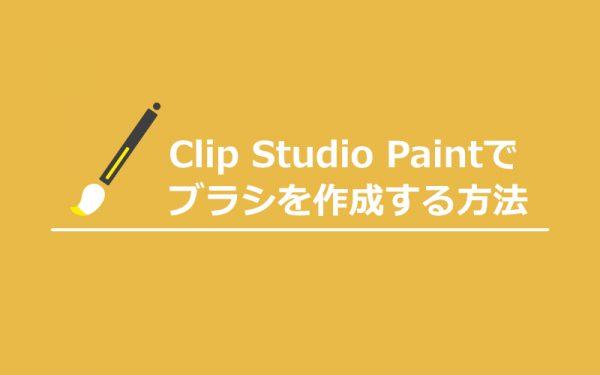 Clip Studio Paintでブラシを作成する方法