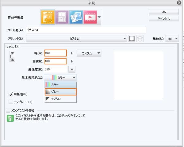 ファイルの設定で表現色をグレーに変える