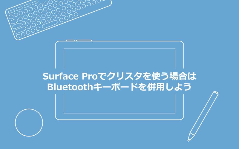Surface Proでクリスタを使う場合はBluetoothキーボードを併用しよう