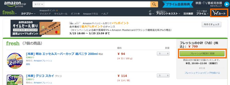 Amazonフレッシュの商品を追加する