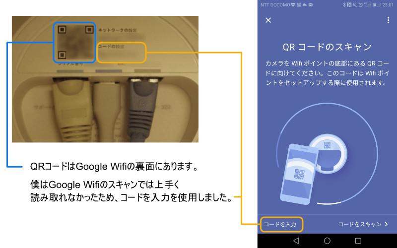 Google Wifiの初期設定(3)