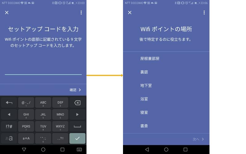 Google Wifiの初期設定(4)